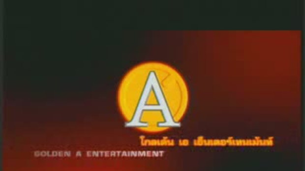 ตัวอย่างภาพยนต์เรื่อง บ้านผีปอบ 2008