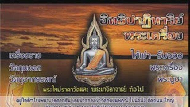 amulet-Small Buddha image