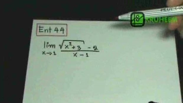 Ent44 ลิมิตและความต่อเนื่อง