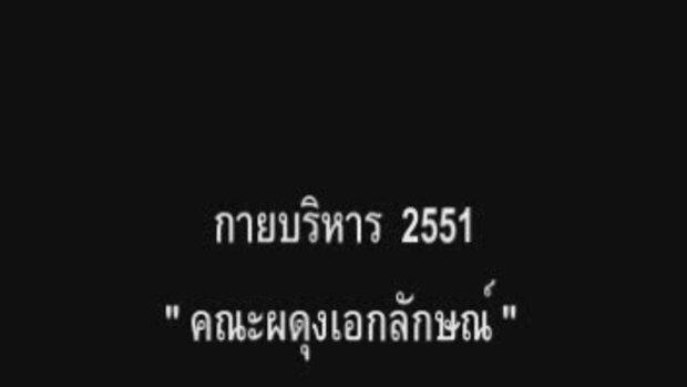 เต้น ม.3 สีม่วง ปี 2551