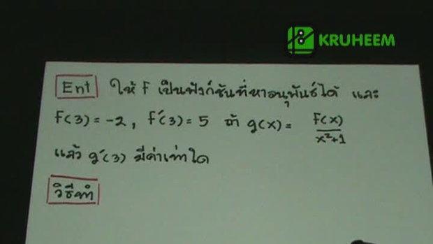 Entมีนาคม42อนุพันธ์ของฟังก์ชัน