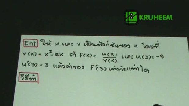 Ent ตุลาคม 42 อนุพันธ์ของฟังก์ชัน