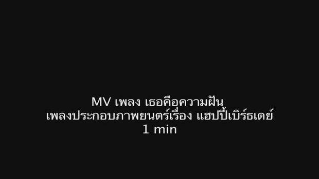 MV เพลงเธอคือความฝัน 1 นาที
