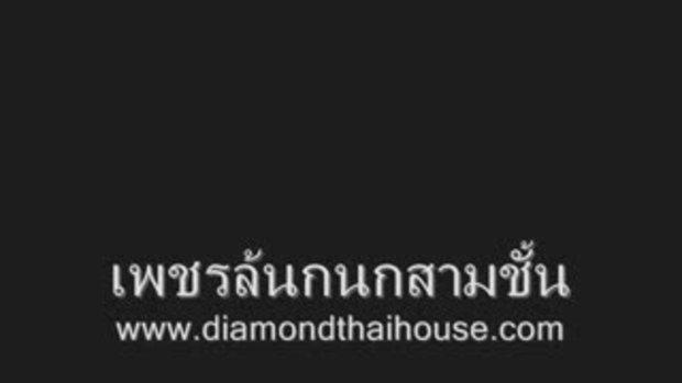 กนกสามชั้น บ้านไม้เรือนไทยหอยทับทิมประยุกต์