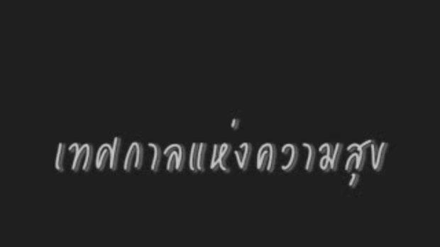 bangkok countdown 2009