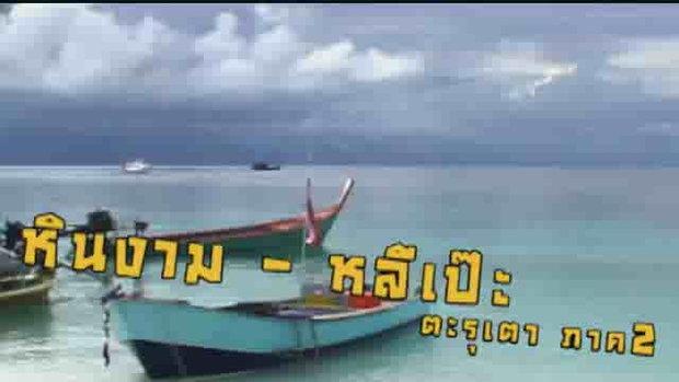 หลีเป๊ะ-หินงาม by เมืองไทย.คอม