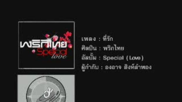 mv.ที่รัก ( พริกไทย)