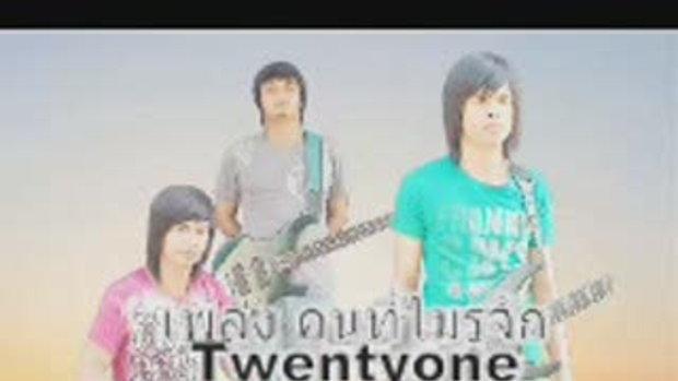MV เพลงคนที่ไม่รู้จัก  วง Twenty-one