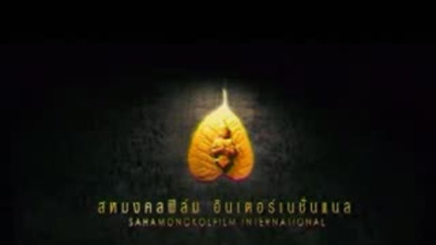MVสาระแนห้าวเป้ง-เพลง Happi Na