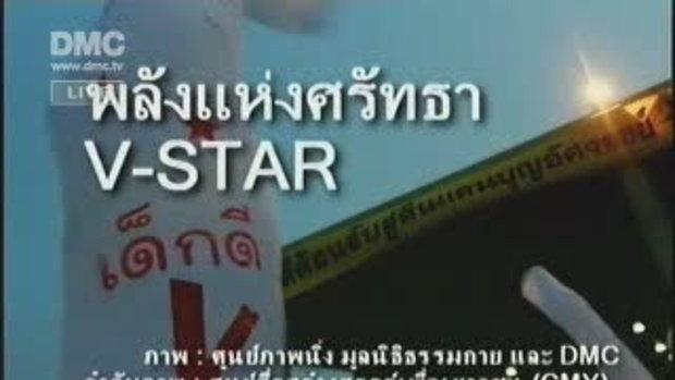 รวม v-star 5 แสน คน