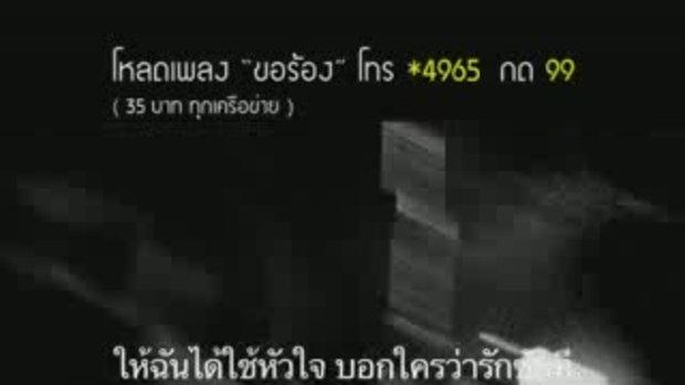 MV เพลงขอร้อง - แดน วรเวช