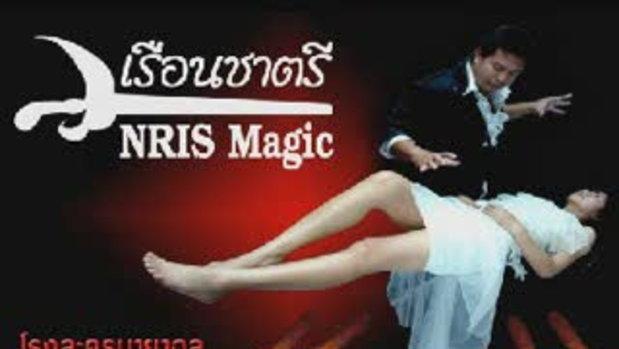 โชว์ มายากล Nris Magic Show โรงละคร เรือนชาตรี ชะอ