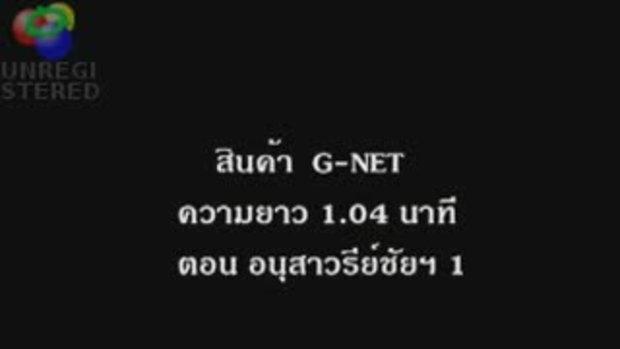 gnet g-gang อนุสาวรีย์ชัย