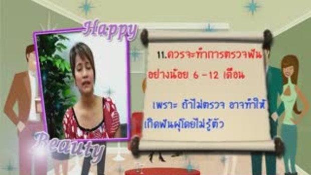 Happy Healthy : ตอน1 รู้ทันโรคหลอดเลือดสมอง(2)