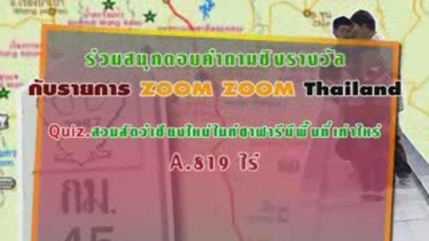 ZOOM ZOOM Thailand : ตอนที่ 1-ไนท์ซาฟารี (2)