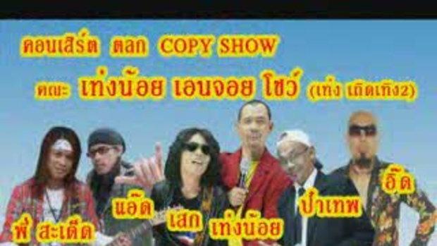 copy show ตลก ในงาน ROCK U PARTY part2