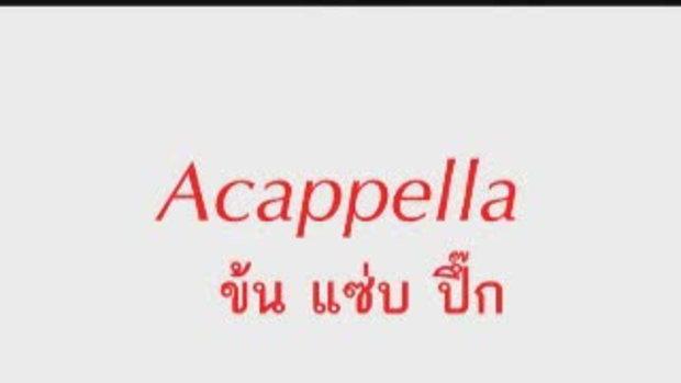 Acapella ข้น แซบ ปึ๊ก