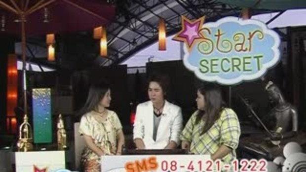 STAR SECRET : ตอนที่ 14 อั้ม อธิชาติ (3)