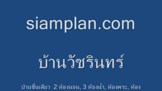 siamplan.com - บ้านวัชรินทร์
