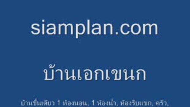 SIAMPLAN.COM-ชื่อแบบบ้าน บ้านเอกเขนก