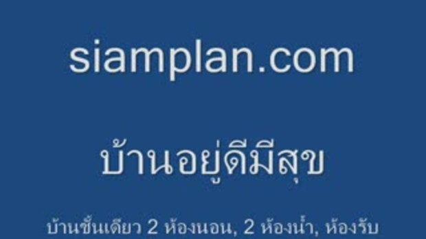 siamplan.com - บ้านอยู่ดีมีสุข