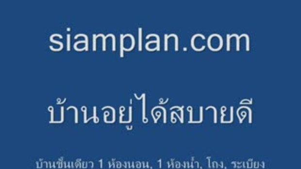 siamplan.com - บ้านอยู่ได้สบายดี