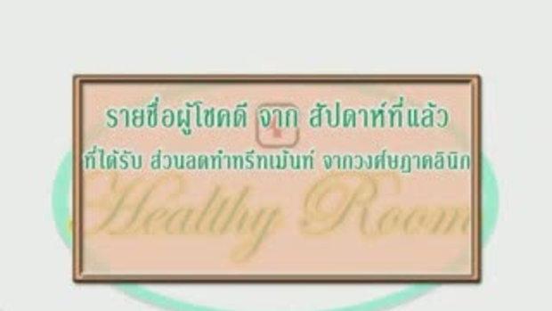 Happy Healthy : ตอนที่ 15 โรคประสาทหูเสื่อม(2)
