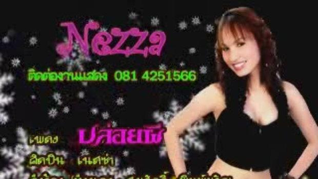 MV ปล่อยผี - Nezza
