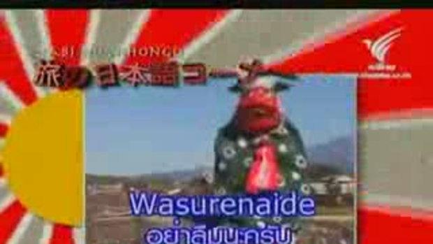Wabisabi วาบิซาบิ เปิดแดนซามูไร ตอนเมืองเกโระ 2 ตอ