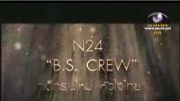 LG Entertraner : ทีม B.S.Crew (รอบชนะเลิศ)