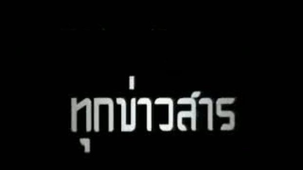 Fukduk Channel 2 : ตอนที่  56