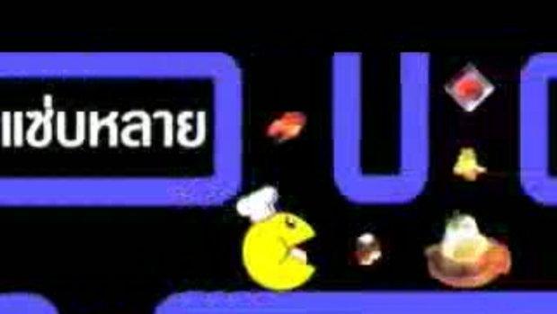 Fukduk Channel 7 : ตอนที่ 56