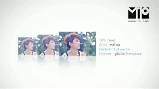 MV You - ทะโมนแบนด์