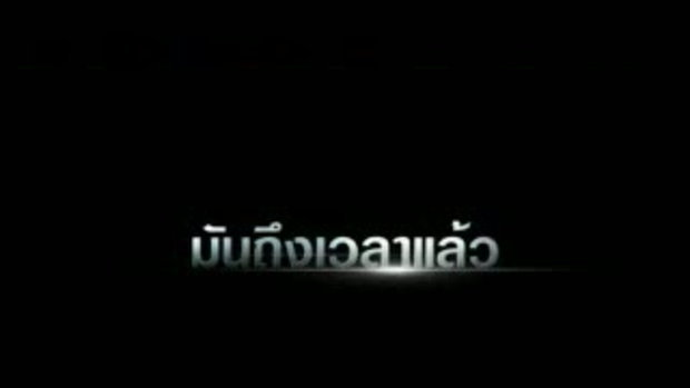 Fukduk Channel 16 : ตอนที่ 26
