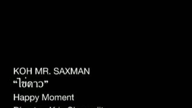 MV เพลง ไข่ดาว - Koh Mr.Saxman