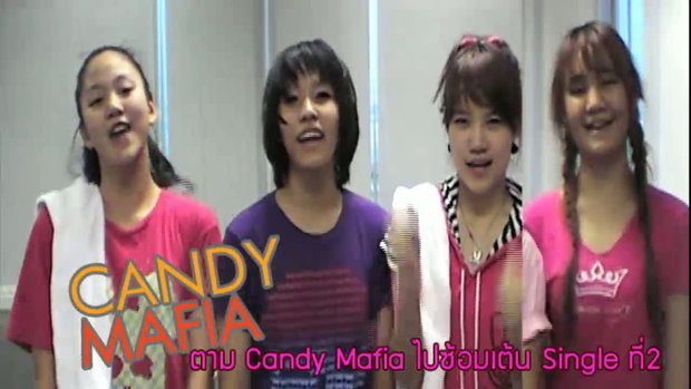 Candy Mafia ซ้อมเต้น single2