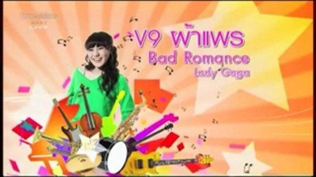 ผ้าแพร V9 - Bad Romance (คอนเสิร์ต)