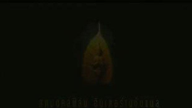 ชั่วฟ้าดินสลาย(ไม่เซ็นเซอร์) - Trailer