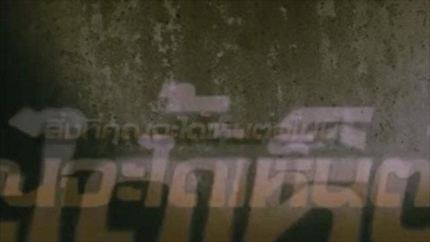 โคตรสู้ โคตรโส - Trailer