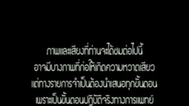 ทูไนท์โชว์ - ผ่าตัด เสริมจมูกเปลี่ยนตับ 3/7