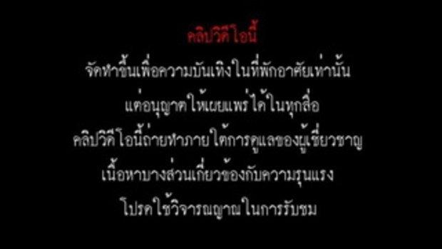 ชีวิตคนไทย! คลิปทดสอบเอาระเบิดปลอมเข้าตึกง่ายดาย