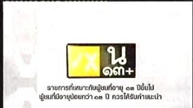 บางอ้อ - รวมฮิต ปี53 (01-01-54) 1/3