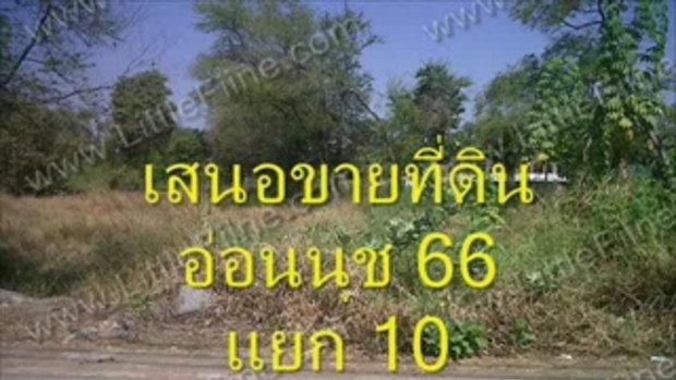 เสนอขายที่ดินอ่อนนุช 66 แยก 10 เขตประเวศ กทม.