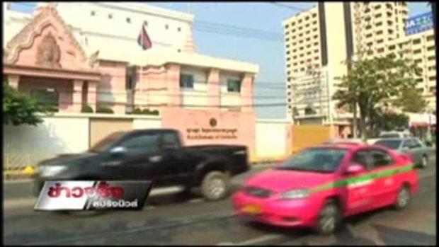 รักษาความปลอดภัยสถานทูตกัมพูชา