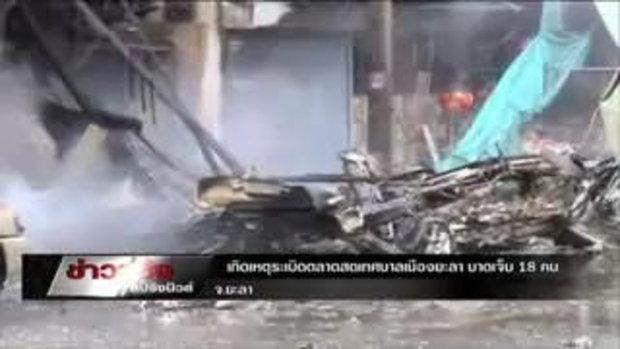ระเบิดตลาดเทศบาลยะลา เจ็บ 18 คน