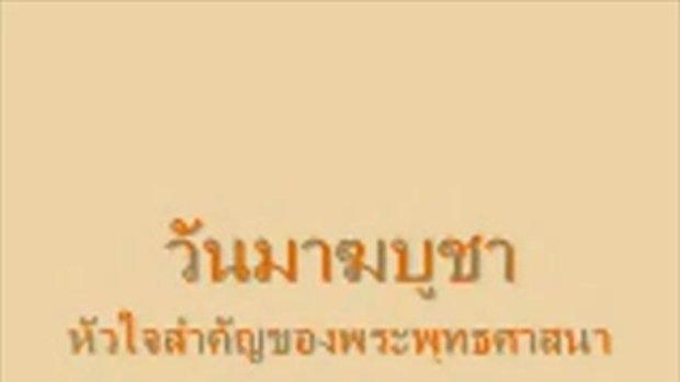 วันมาฆบูชา หัวใจสำคัญของพระพุทธศาสนา