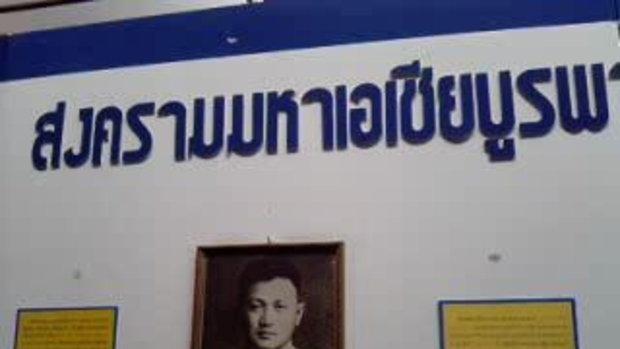 ชมวีรกรรมทหารเรือไทยในสงครามเอเซียมหาบูรพา