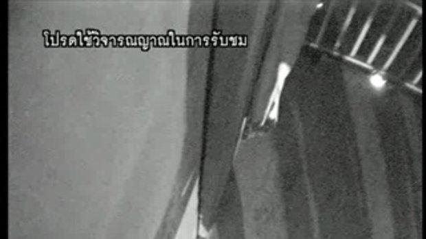 คนอวดผี(16-03-54) - ปีใหม่ สุมนรัตน์ 4/5