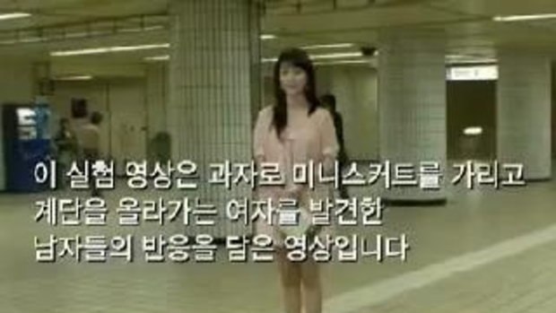 เกาหลี หื่น! ส่อง กกน. สาวสวย