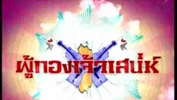 ผู้กองเจ้าเสน่ห์ - คดีชีเปลือย 2/4